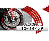 AMRグラフィックデカール/10-14インチ
