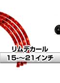 AMRグラフィックデカール/15-21インチ
