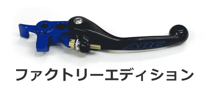 ARCファクトリーエディションモデル