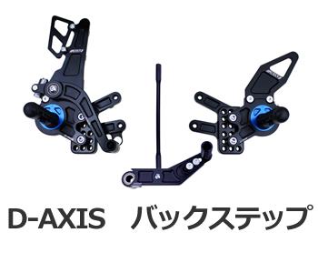 D-AXISバックステップ