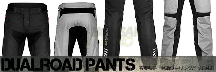 ACERBIS デュアルロード用パンツ