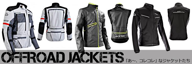ACERBIS オフロードジャケット