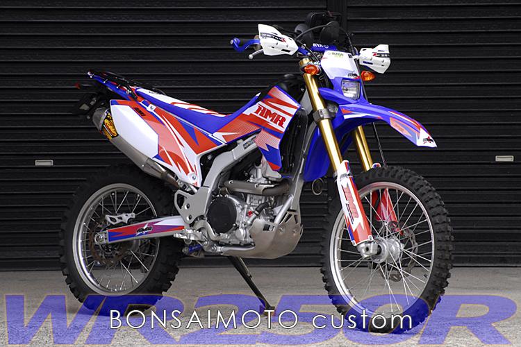 BONSAIMOTO WR250Rカスタム