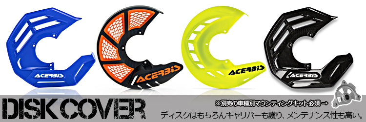 ACERBIS Xブレーキ フロントディスクカバー