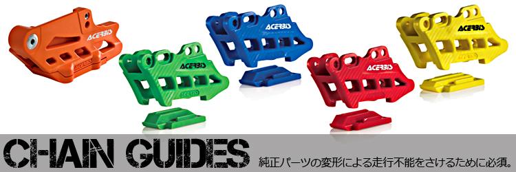 ACERBIS チェーンガイドブロック&スライダー
