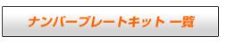 SUZUKI用ナンバープレートキット