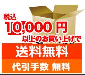 1万円以上のお買い物で送料・代引き手数料無料!