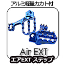 PROMOTO Billet(Fastway)Air EXTステップ