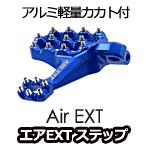 PROMOTO Billet(Fastway)Air EXTステップ