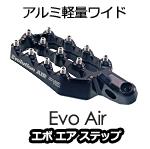 PROMOTO Billet(Fastway)EVO3ステップ