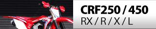 CRF250Rカスタムバナー