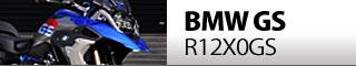 BMW GS用おすすめパーツバナー