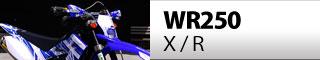 WR250X/R用おすすめパーツバナー