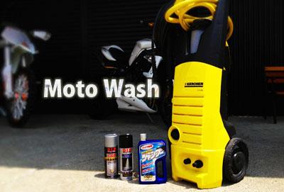 バイク ワンコイン洗車