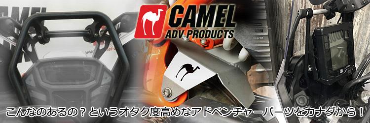 CAMEL adventure products(キャメルアドベンチャープロダクツ)