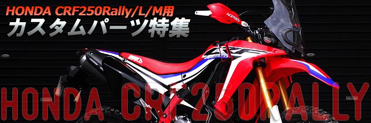 CRF250Rally/L/M用カスタムパーツ特集