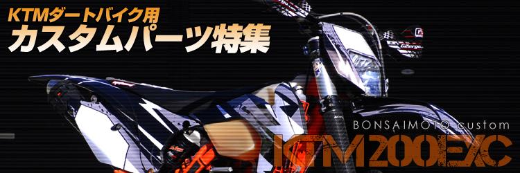 KTM200EXCカスタムパーツ特集
