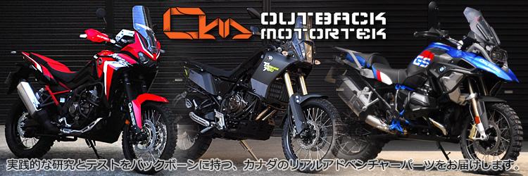 OUTBACK motortek(アウトバックモーターテック)