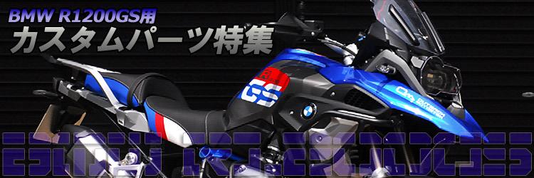 BMW R1200/1250GS用カスタムパーツ特集