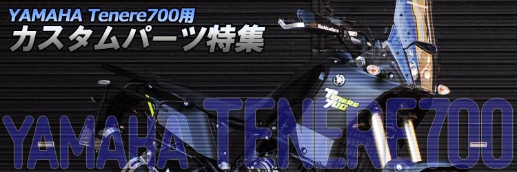テネレ700用カスタムパーツ特集