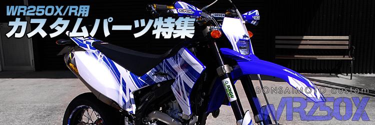 WR250Xカスタムパーツ特集