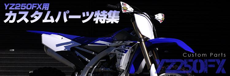 YZ250FXカスタムパーツ特集