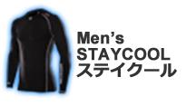 Men'sステイクール