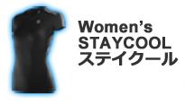 Women'sステイクール